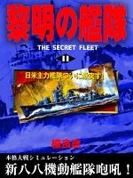 黎明の艦隊(11) 日米主力艦隊ついに激突す!