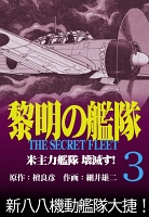 黎明の艦隊コミック版(3) 米主力艦隊 壊滅す