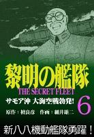黎明の艦隊コミック版(6) サモア沖 大海空戦勃発!