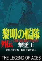 黎明の艦隊コミック版 外伝 撃墜王