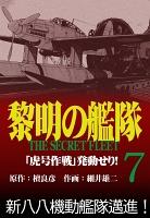 黎明の艦隊コミック版(7) 「虎号作戦」発動せり!