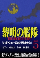 黎明の艦隊コミック版(5) ミッドウェー島を撃滅せよ!