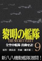 黎明の艦隊コミック版(9) 全空中艦隊出動せよ!