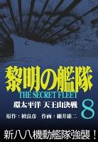 黎明の艦隊コミック版(8) 環太平洋天王山決戦