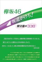 欅坂46 坂道かけろ! ~彼女達のココロ~