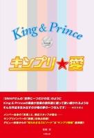 キンプリ★愛 King&Prince