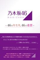 乃木坂46 ~46のキセキ、46の希望~