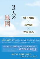 3人の地図 稲垣吾郎×草ナギ剛×香取慎吾