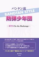 バンタン流 防弾少年団 ―BTS On the Backstage―