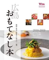 広島 おもてなし本2018-2019
