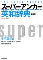学研 スーパー・アンカー英和辞典 第4版