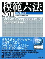 模範六法2011 平成23年版