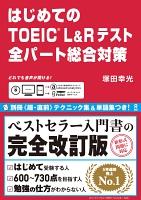 はじめてのTOEIC(R)L&Rテスト全パート総合対策