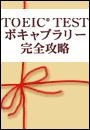 TOEIC(R) TEST ボキャブラリー 完全攻略