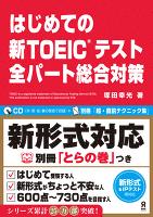 はじめての新TOEIC(R)テスト全パート総合対策(新形式対応版)