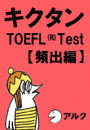 キクタンTOEFL(R) Test 頻出編