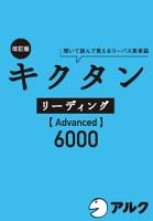 改訂版キクタンリーディング【Advanced】6000