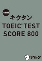 改訂版 キクタン TOEIC(R) TEST SCORE 800(ピクチャー字幕リスニング版)