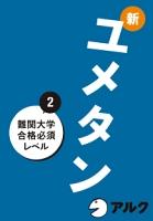 新ユメタン 夢をかなえる英単語 2 難関大学合格必須レベル(ピクチャー字幕リスニング版)