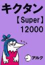 キクタン Super 12000