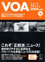 VOAニュースフラッシュ2008年度版(字幕リスニング版)