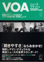VOAニュースフラッシュ2007年度版(字幕リスニング版)