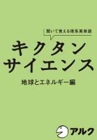 キクタンサイエンス 地球とエネルギー編(ピクチャー字幕リスニング版)