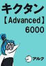 キクタン Advanced 6000