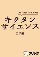 キクタンサイエンス 工学編(ピクチャー字幕リスニング版)
