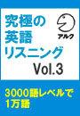 究極の英語リスニングVol.3 3000語レベルで1万語