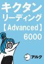 キクタン リーディング Advanced 6000