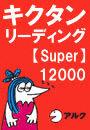 キクタン リーディング Super 12000