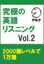 究極の英語リスニングVol.2 2000語レベルで1万語