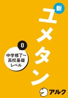 新ユメタン 夢をかなえる英単語 0 中学修了~高校基礎レベル(ピクチャー字幕リスニング版)