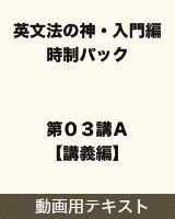 【テキスト】 英文法の神・入門編 時制パック 第03講A【講義編】