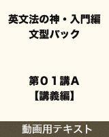 【テキスト】 英文法の神・入門編 文型パック 第01講A【講義編】