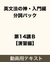 【テキスト】 英文法の神・入門編 分詞パック 第14講B【演習編】