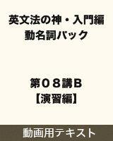 【テキスト】 英文法の神・入門編 動名詞パック 第08講B【演習編】