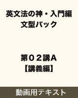 【テキスト】 英文法の神・入門編 文型パック 第02講A【講義編】