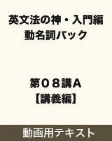 【テキスト】 英文法の神・入門編 動名詞パック 第08講A【講義編】
