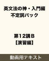 【テキスト】 英文法の神・入門編 不定詞パック 第12講B【演習編】