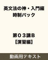 【テキスト】 英文法の神・入門編 時制パック 第03講B【演習編】