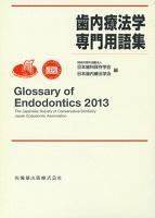 第1版 歯内療法学専門用語集