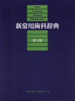 新常用歯科辞典 第3版