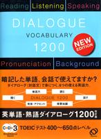 英単語・熟語ダイアローグ1200改訂版