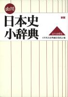 山川 日本史小辞典(新版)