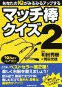 マッチ棒クイズ2(4)