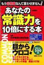 あなたの常識力を10倍にする本(3)