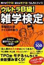 ウルトラB級!雑学検定(4)
