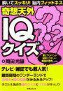 奇想天外IQクイズ(1)